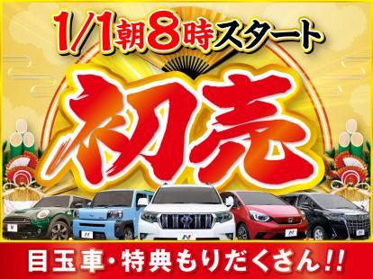 1/1 8時から初売りスタート!!