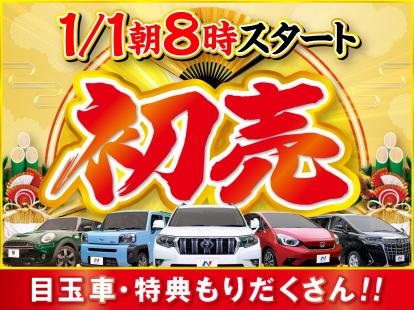 1月1日8時から!初売り特典も多数ご用意♪ネクステージの初売りセール開催!!