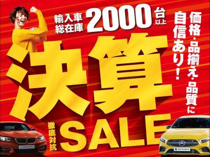 決算徹底対抗SALE! 輸入車総在庫2000台以上!