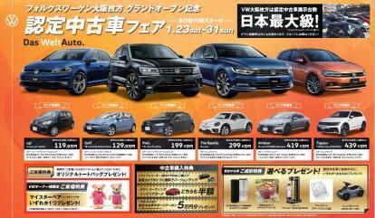 VW大阪枚方 認定中古車フェア