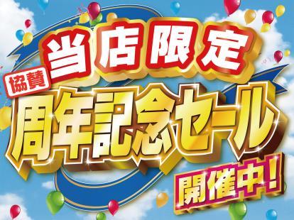 協賛7周年記念セール開催!!