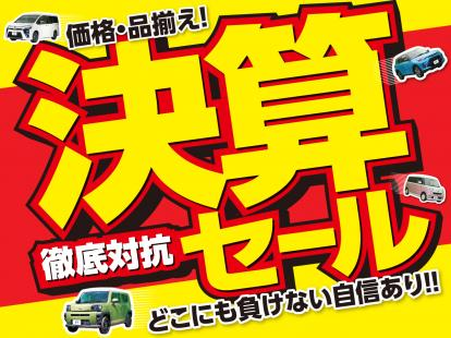 ☆★決算徹底対抗セール開催中★☆