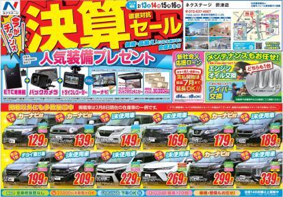 【決算徹底対抗】セール開催!! ※2/13~2/16特別価格設定あります!