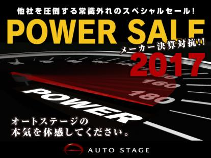 【POWER SALE】ついにスタート!