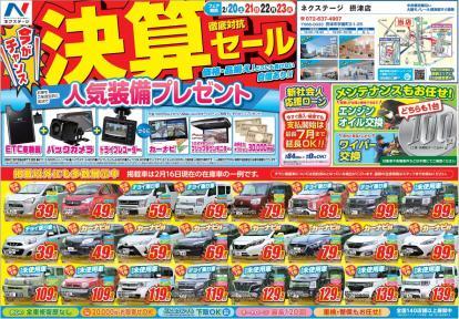 【決算徹底対抗】セール開催!! ~☆史上最多台数の目玉車☆~ ※2/13~2/16特別価格設定あります!