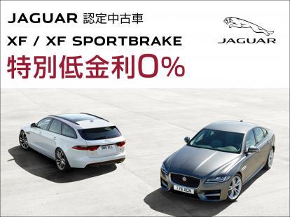 ジャガースペシャルオファー XF/XF Sportbrake 認定中古車 特別低金利0%