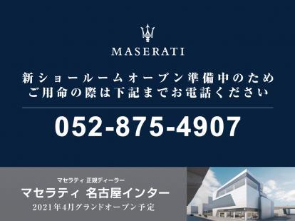 マセラティ名古屋桜山 新ショールーム移転に関するお知らせ