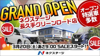 【3月20日(土) あさ9時~】グランドオープン セール開催♪♪
