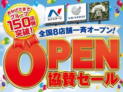 全国8店舗一斉オープン!OPEN協賛セール実施中!