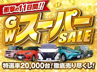 ☆★GWスーパーSALE開催!!★☆