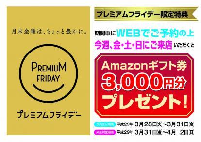 【プレミアムフライデー】WEB予約の上ご来店でアマゾンギフト券3.000円分プレゼント!