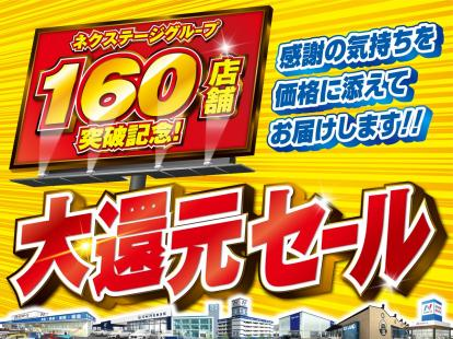 ネクステージグループ160店舗突破!大還元セール!