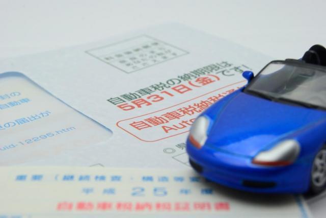 下取りで自動車の税金は月割り還付されるの?お得に車を手放す方法をご紹介