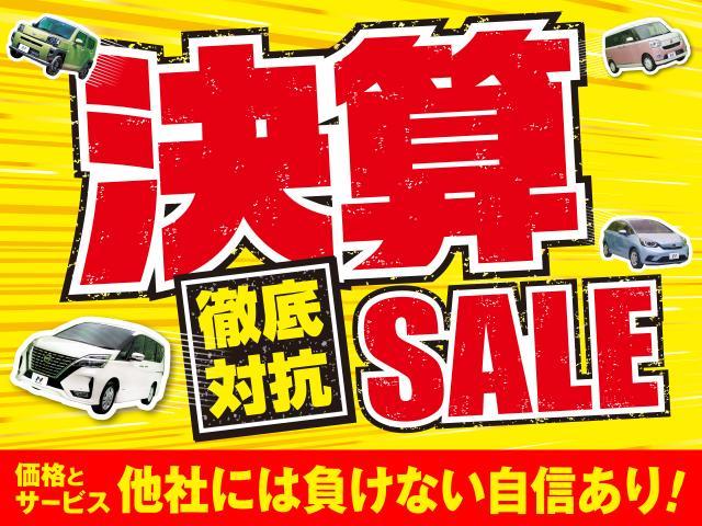 ★☆決算徹底対抗セール開催!!☆★