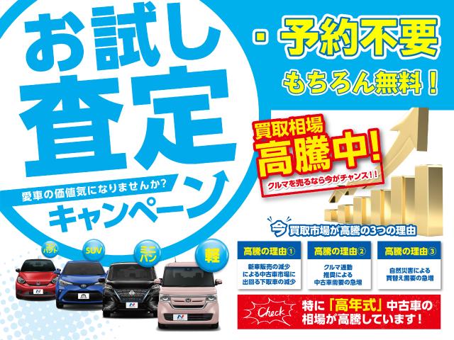 「愛車の価値」を確かめてみませんか?お試し査定キャンペーン!!|ネクステージ太田店