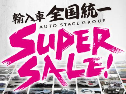 全国統一!輸入車SUPER SALE開催!!