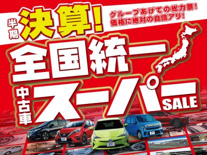 全国統一中古車スーパーSALE!!開催中
