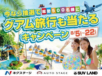 ☆グアム旅行が当たる☆キャンペーン実施!!