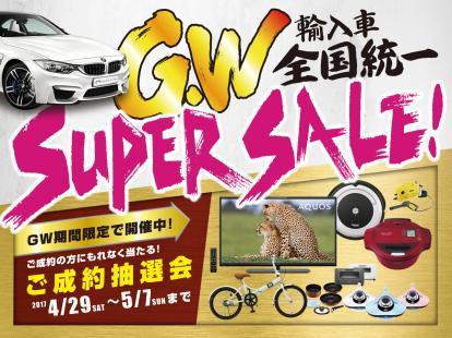 GW期間はパワーアップ!!全国統一!輸入車SUPER SALE!!