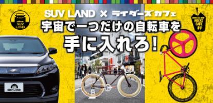 SUVLAND×ライダーズカフェ タイアップキャンペーン第2弾!!