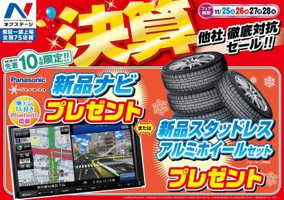 ネクステージ全店合同決算セール実施☆11/18~11/21まで!!!