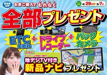 ★☆★ゴールデンウィークスーパーセールキャンペーン★☆★