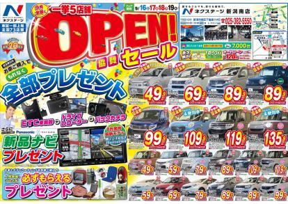 ☆5店舗オープン協賛セール実施☆