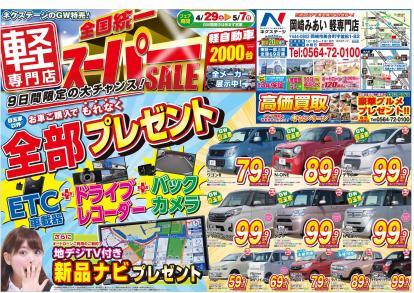 【軽】専門店*全国統一スーパーSALE
