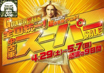 GOLDENWEEK☆【全国統一!!スーパーSALE★☆】SUVLAND横浜町田!!