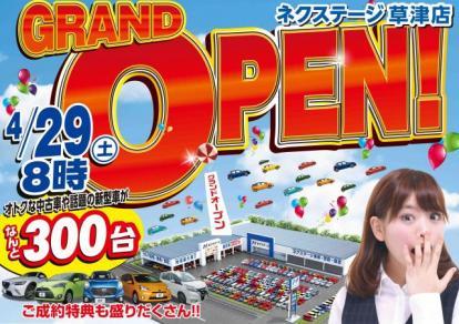 ☆ ネクステージ草津店 GRAND OPEN ☆