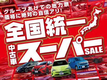 全店同時開催!全国統一スーパーセール開催!!SUVミニバン買うなら今が大チャンス!!