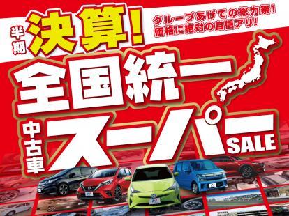 半期決算!!全国統一 中古車スーパーSALE開催!!