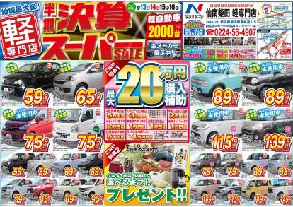 ■半期決算!スーパーSALE!13日スタート■仙南柴田店