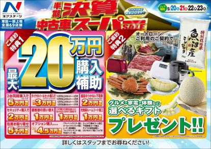 ■半期決算!スーパーSALE!ローン大商談会同時開催■仙南柴田店