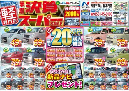 半期決算 中古車スーパーSALE 開催!!!