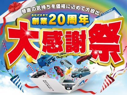 NEXTAGE創業20周年!!大感謝祭!!