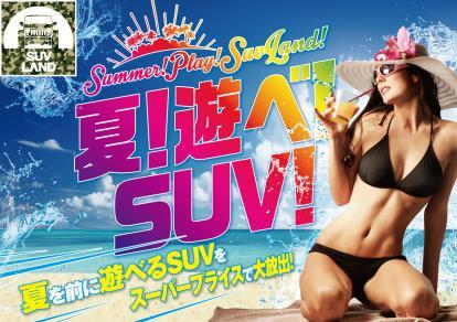 「夏!遊べ!SUV!」キャンペーン