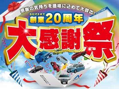 創業20周年大感謝祭