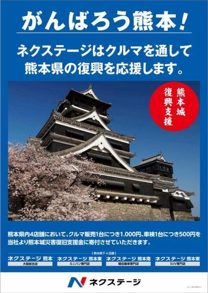 クルマを通じて熊本を支援!第2回『熊本城災害復旧支援金』を実施。