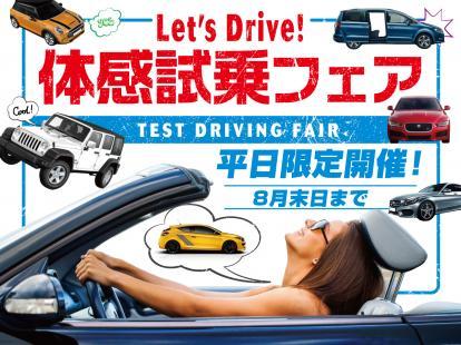 【平日限定】輸入車・体感試乗フェア開催!!