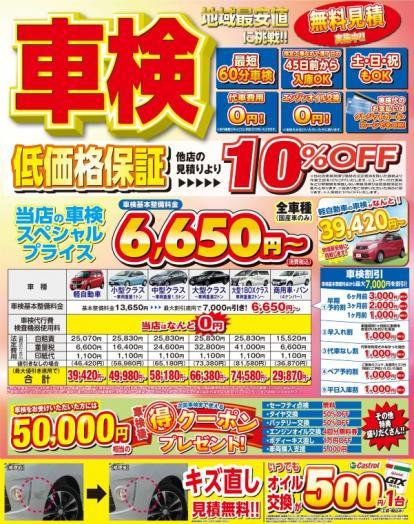 オイル交換1台500円!