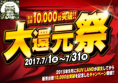 販売台数10.000台突破!!大還元祭!!!