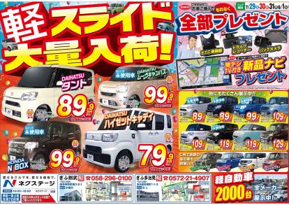 人気の軽自動車スライドタイプ大量入荷!!