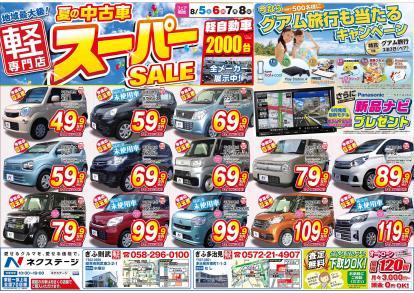 ☆夏の中古車スーパーSALE開催☆