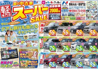 ★☆夏の中古車スーパーセール!!!☆★