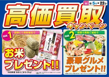 ネクステージ真夏の高価買取キャンペーン!!