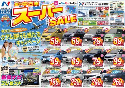 夏の中古車スーパーSALE!!