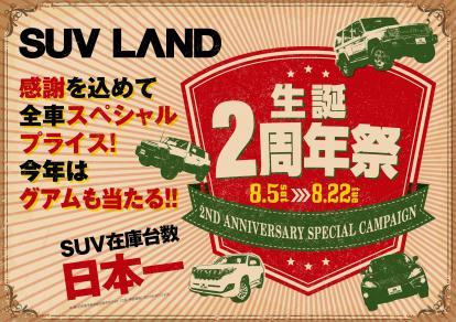 SUVLAND生誕2周年祭!!