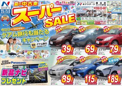 夏の中古車スーパーセール☆☆グアム旅行も当たるキャンペーン開催!