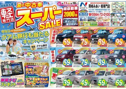 ☆★☆夏の中古車スーパーセール!!!!!!!!!☆★☆